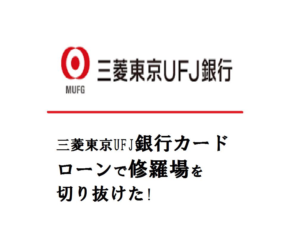 三菱東京UFJ銀行カードローンで修羅場を切り抜けた
