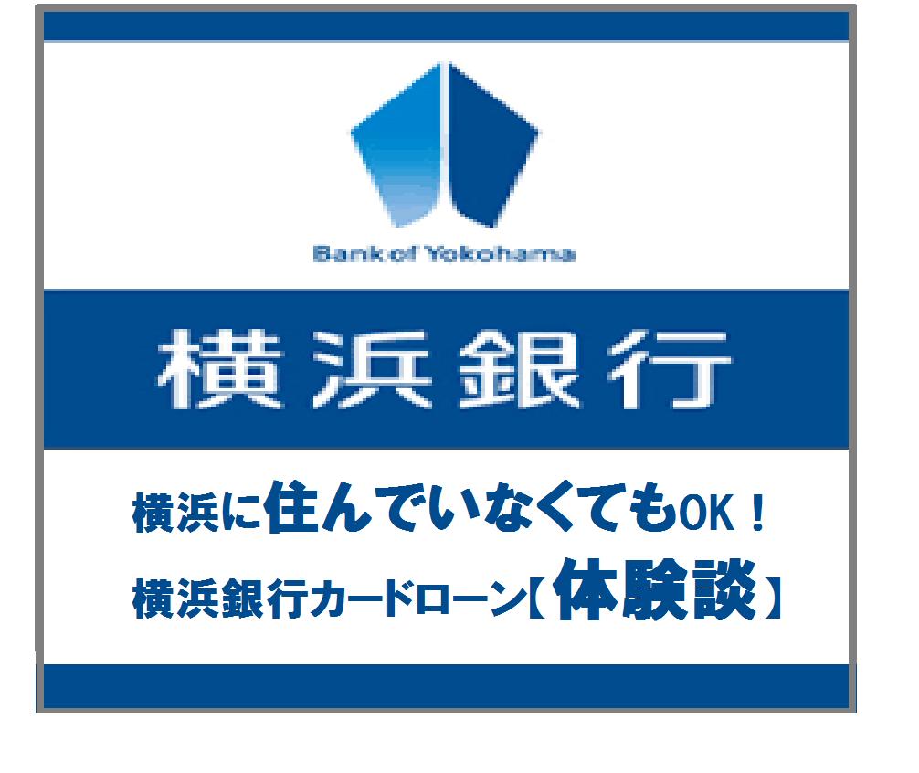 横浜に住んでいなくてもOK!横浜銀行カードローン【体験談】