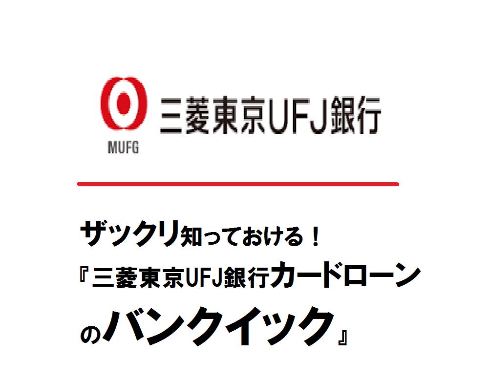 ザックリ知っておける!『三菱東京UFJ銀行カードローンのバンクイック』