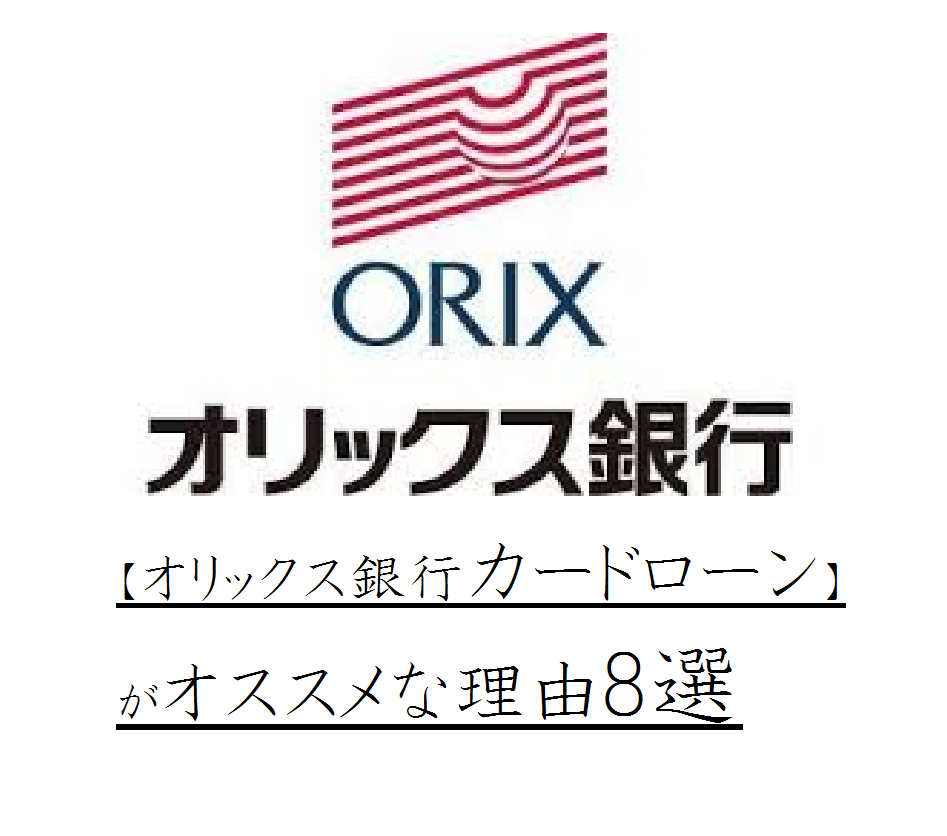 【オリックス銀行カードローン】がオススメな理由8選