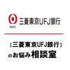 【三菱東京UFJ銀行】のお悩み相談室