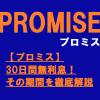 【プロミス】は30日間無利息!その期間を徹底解説