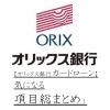 【オリックス銀行カードローン】気になる項目総まとめ!