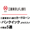 三菱東京UFJ銀行カードローン「バンクイック」がオススメの理由5選