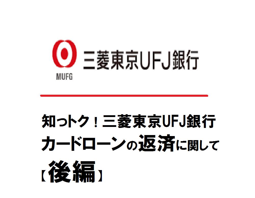 知っトク!三菱東京UFJ銀行カードローンの返済に関して【後編】