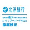 北海道内最大の地方銀行【北洋銀行カードローン・スーパーアルカ】を徹底検証