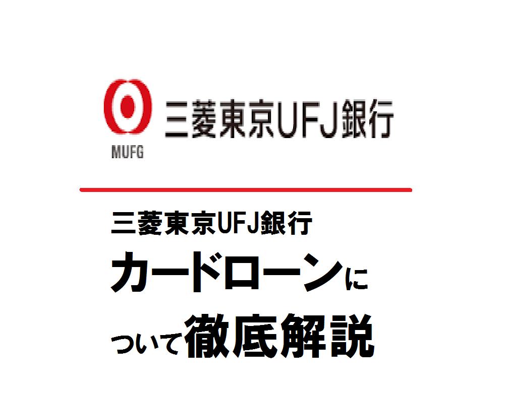 三菱東京UFJ銀行カードローンについて徹底解説