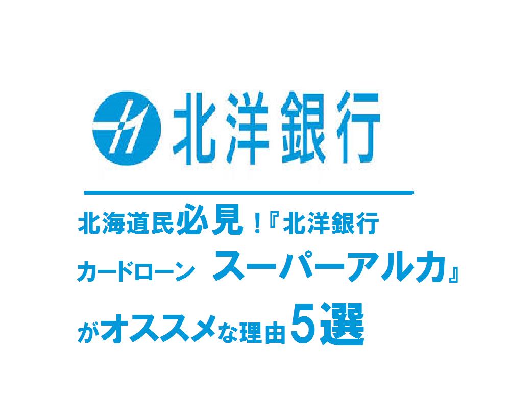 北海道民必見!『北洋銀行カードローン スーパーアルカ』がオススメな理由5選
