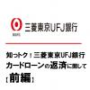 知っトク!三菱東京UFJ銀行カードローンの返済に関して【前編】