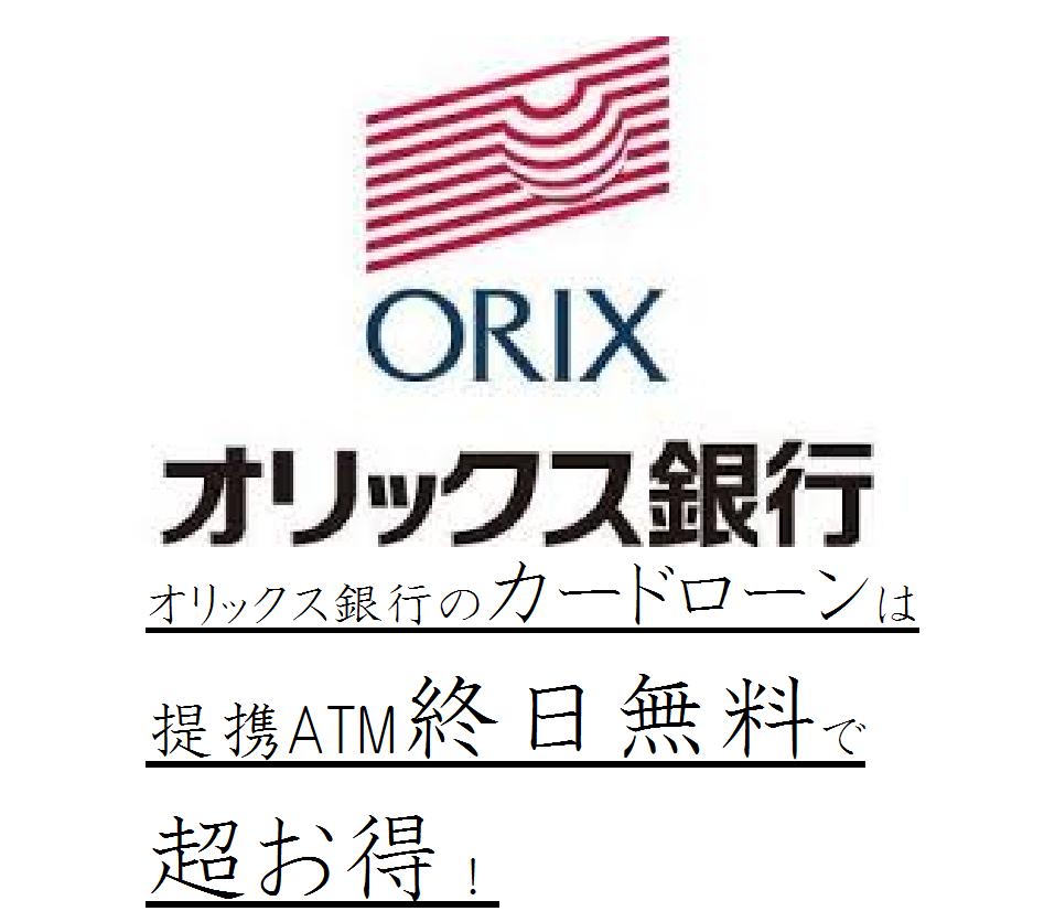 オリックス銀行のカードローンは提携ATM終日無料で超お得!