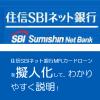 住信SBIネット銀行MR.カードローンを擬人化して、わかりやすく説明!