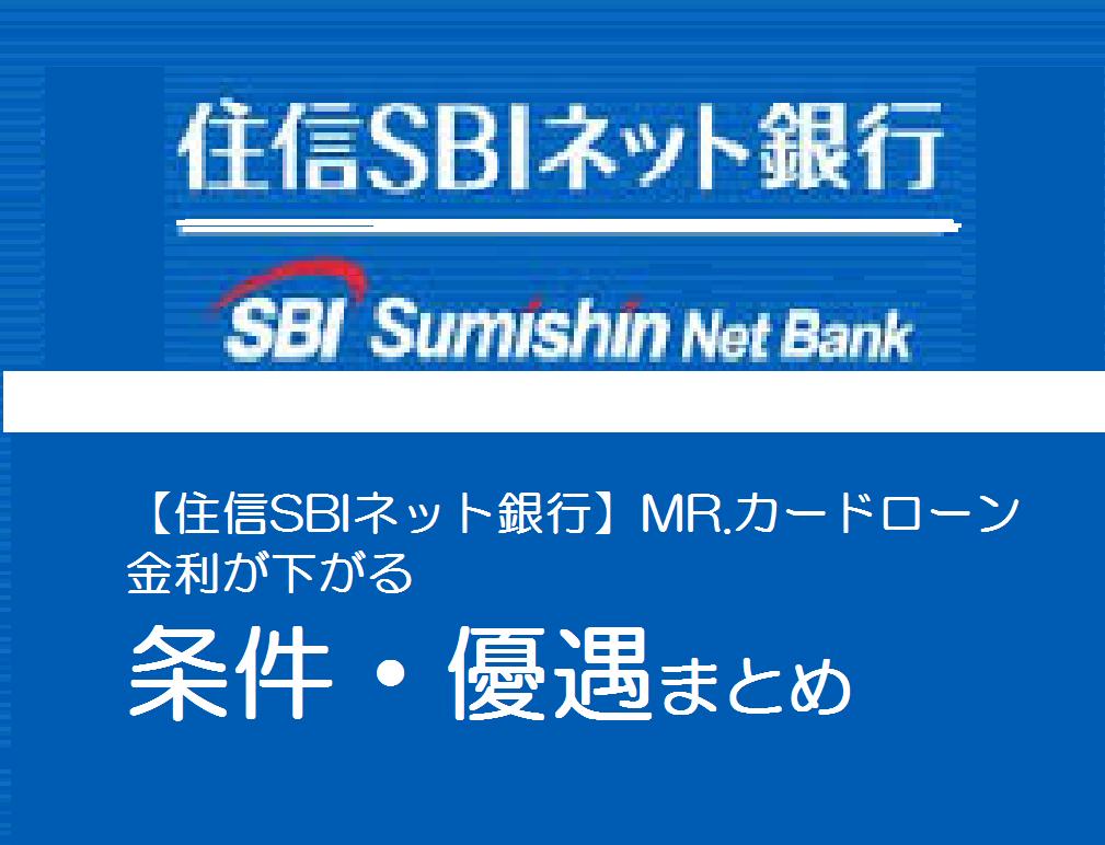 【住信SBIネット銀行】MR.カードローン 金利が下がる条件・優遇まとめ
