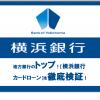 地方銀行のトップ!【横浜銀行カードローン】を徹底検証!