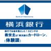 旅行でお金を落とした!大ピンチの救世主は「横浜銀行カードローン」【体験談】