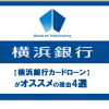 【横浜銀行カードローン】がオススメの理由4選