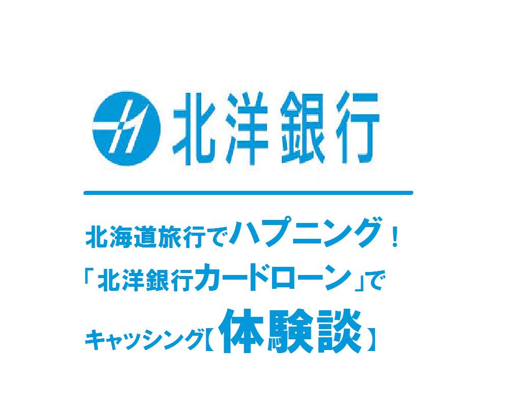 北海道旅行でハプニング!「北洋銀行カードローン」でキャッシング【体験談】
