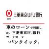 車のローンで利用した、三菱東京UFJ銀行カードローン「バンクイック」