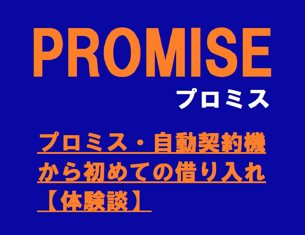 プロミス・自動契約機から初めての借り入れ【体験談】