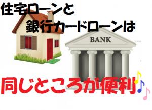 jyutaku_bank