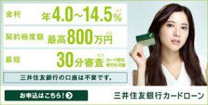 mitsuisumitomo_bank