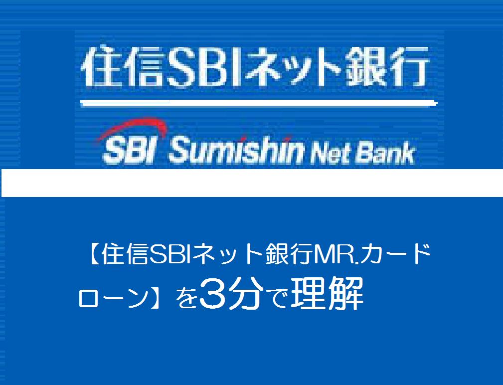 【住信SBIネット銀行MR.カードローン】を3分で理解