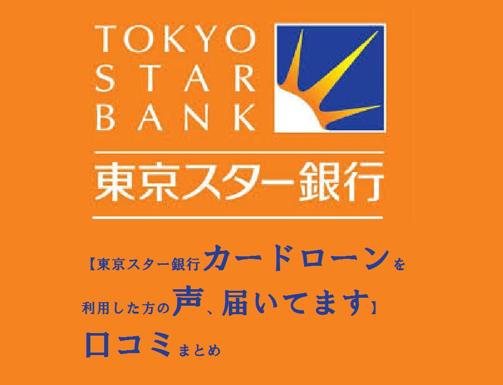 【東京スター銀行カードローンを利用した方の声、届いてます】口コミまとめ