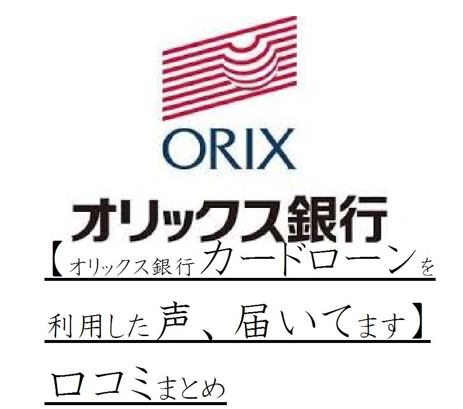 【オリックス銀行カードローンを利用した声、届いてます】口コミまとめ