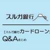 【スルガ銀行カードローン】Q&Aまとめ