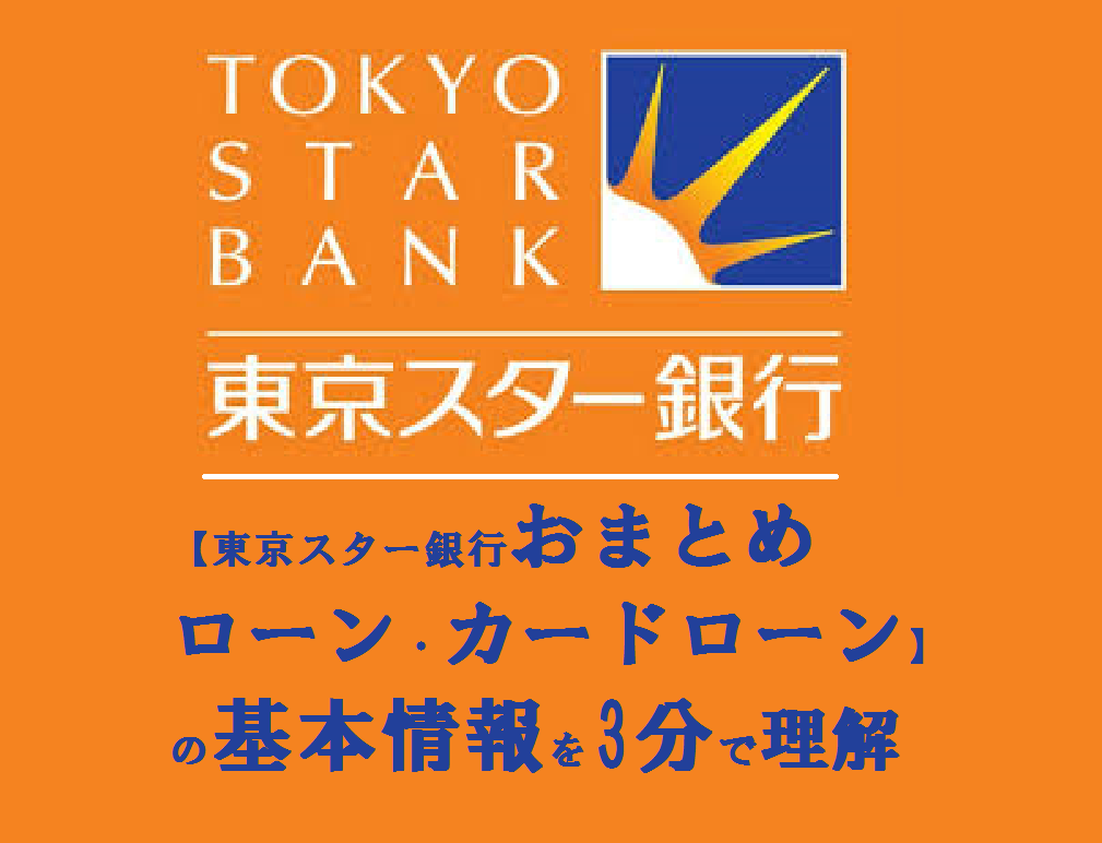 【東京スター銀行おまとめローン・カードローン】の基本情報を3分で理解