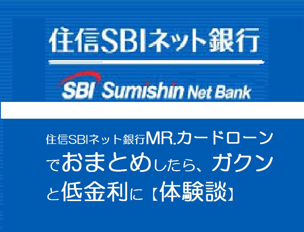 住信SBIネット銀行MR.カードローンでおまとめしたら、ガクンと低金利に【体験談】