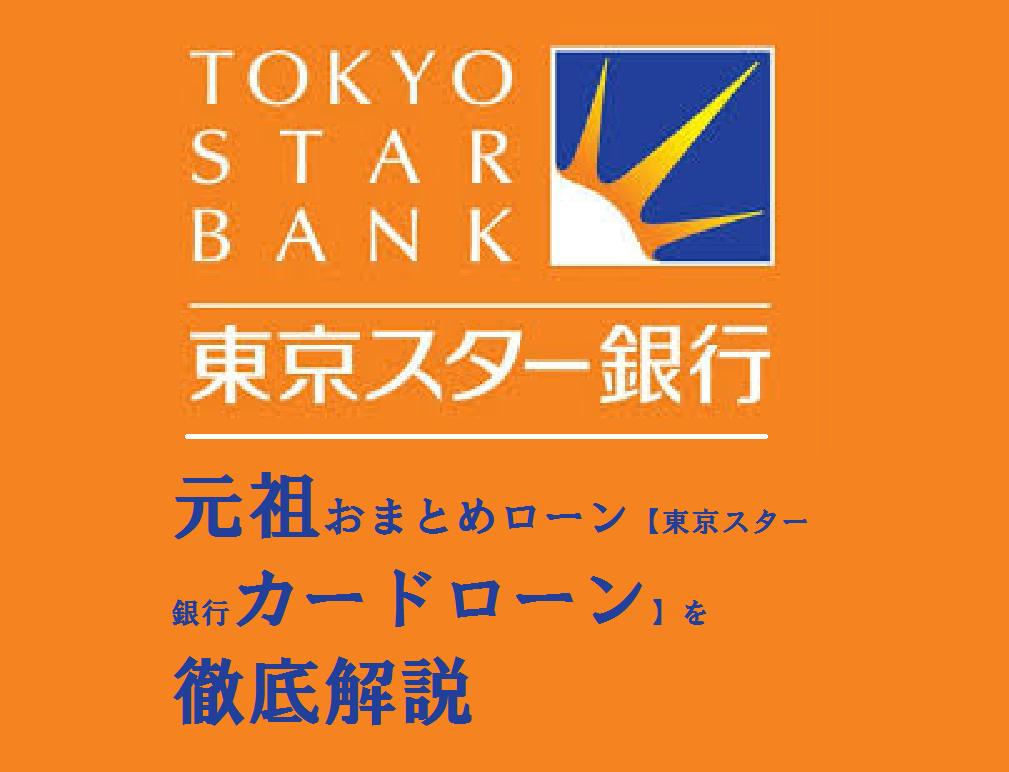 元祖おまとめローン【東京スター銀行カードローン】を徹底解説