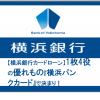 【横浜銀行カードローン】1枚4役の優れもの『横浜バンクカード』で決まり!
