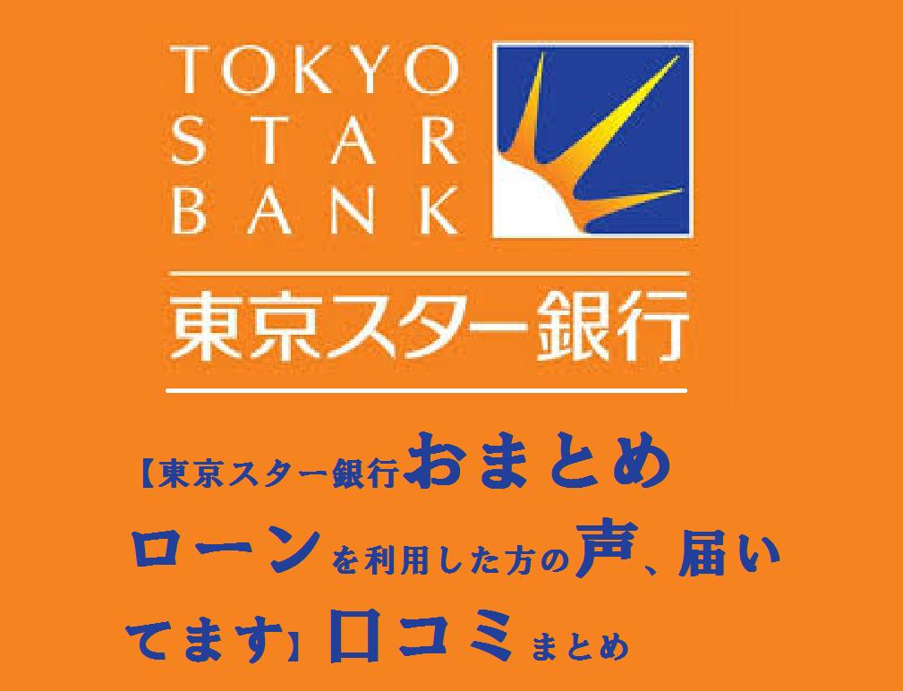 【東京スター銀行おまとめローンを利用した方の声、届いてます】口コミまとめ