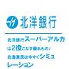 北洋銀行スーパーアルカは2役こなす優れもの♪北海道民は今すぐシミュレーション