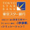 【東京スター銀行おまとめローン】はすごく優秀!『3秒診断』でシミュレーション!