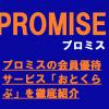プロミスの会員優待サービス「おとくらぶ」を徹底紹介