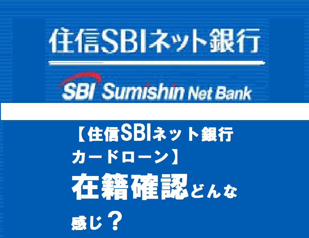 【住信SBIネット銀行カードローン】の在籍確認どんな感じ?
