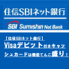 【住信SBIネット銀行】Visaデビット付きキャッシュカードは機能てんこ盛り!