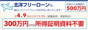 hokuyou_bank
