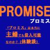 『プロミス』は本当に主婦でも借入可能なのか?【体験談】