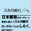 日本郵政がカードローンに参入?スルガ銀行の「したく」はどうなる?