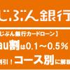 【じぶん銀行カードローン】au割は0.1~0.5%割引!コース別に解説