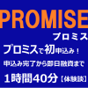 プロミスで初申込み!申込み完了から即日融資まで1時間40分【体験談】
