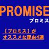 【プロミス】がオススメな理由4選