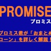 プロミス君が「おまとめローン」を詳しく解説!