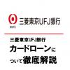 三菱UFJ銀行カードローンについて徹底解説