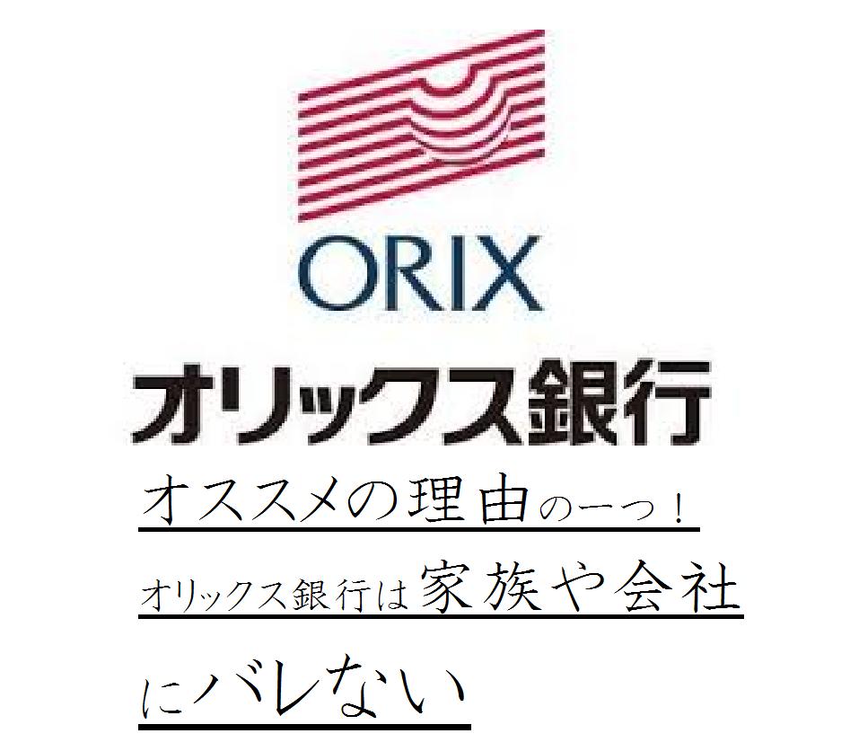 オリックス 銀行