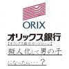 【オリックス銀行カードローン】擬人化して男の子になったら・・・?
