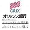 【オリックス銀行カードローン】高いステータスと全国無料ATMが9万3000台!の魅力