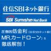 圧倒的低金利【住信SBIネット銀行 MR.カードローン】を徹底解剖!